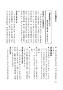 公關達人內頁(2)