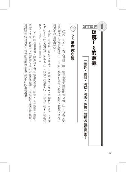 5S_頁面_2.jpg