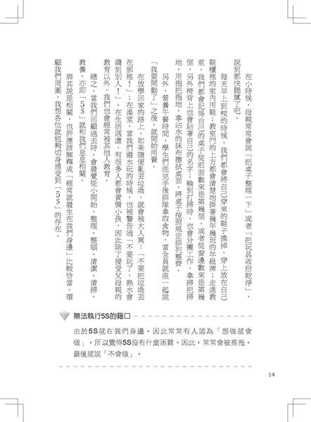 5S_頁面_4.jpg