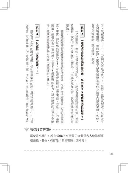 5S_頁面_5.jpg