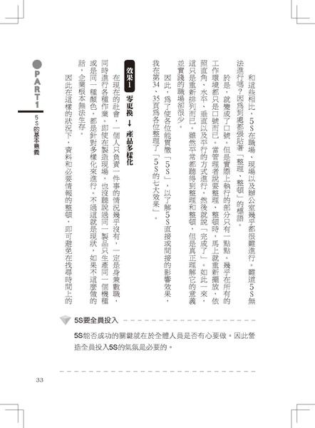 5S_頁面_6.jpg