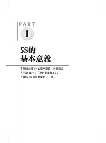 5S_頁面_1.jpg