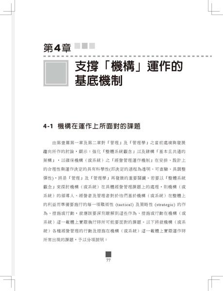 策略_頁面_3.jpg