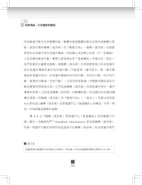 策略_頁面_4.jpg