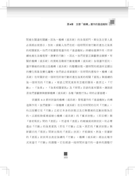 策略_頁面_5.jpg
