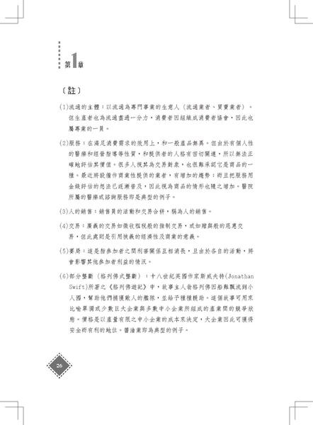 行銷_頁面_4.jpg