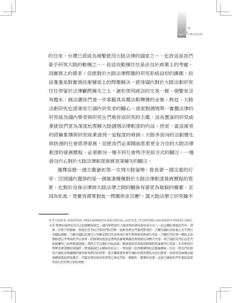 法制頁面_3.jpg