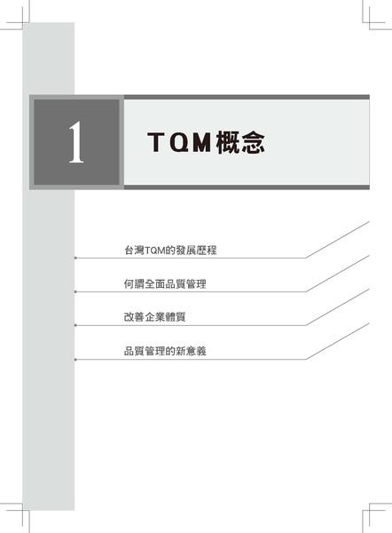 TQM_頁面_1.jpg