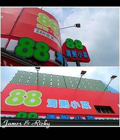 88清粥小菜1