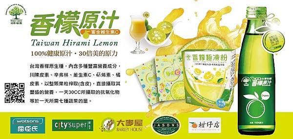 香檬產品資訊_綜合DM