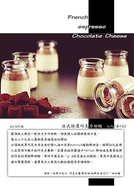 巧克力說明2