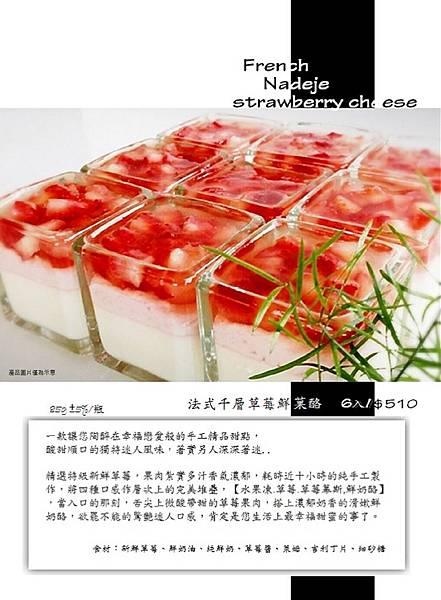 草莓說明6501