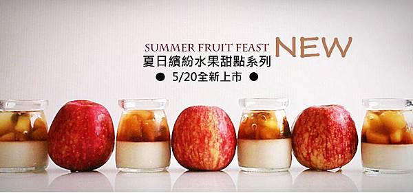 Fb封面水果系列1