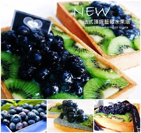 藍莓塔 組圖650