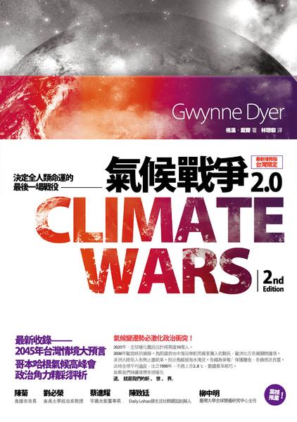氣候戰爭2.0