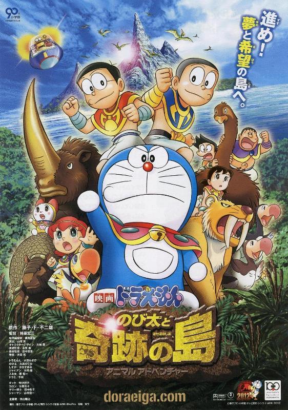 DoraemontheMovie2012