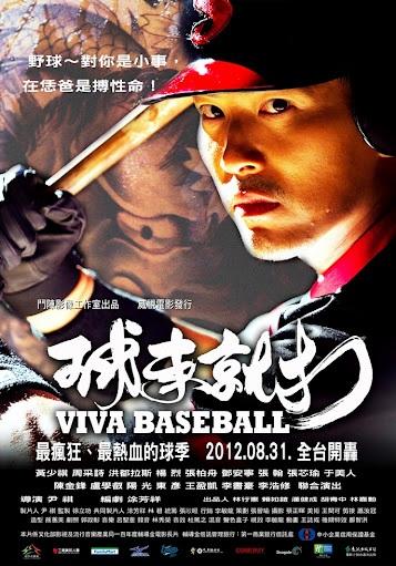 viva-baseball-2012-1