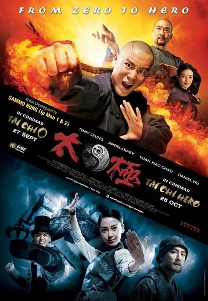 TaiChi0+2012-11-b