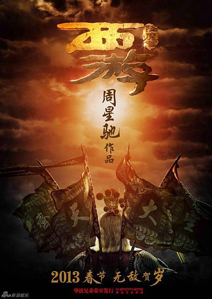 Journey-to-the-West-2013-Movie-Poster-600x847
