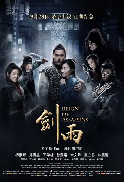 Reign_of_assassins_poster2-500x734.jpg