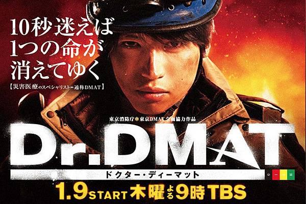 drdmat_5.jpg