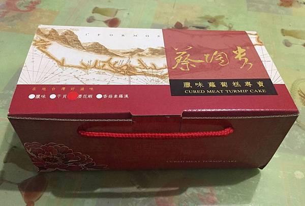 伴手禮新選擇~蔡淘貴蘿蔔糕專賣櫻花蝦蘿蔔糕
