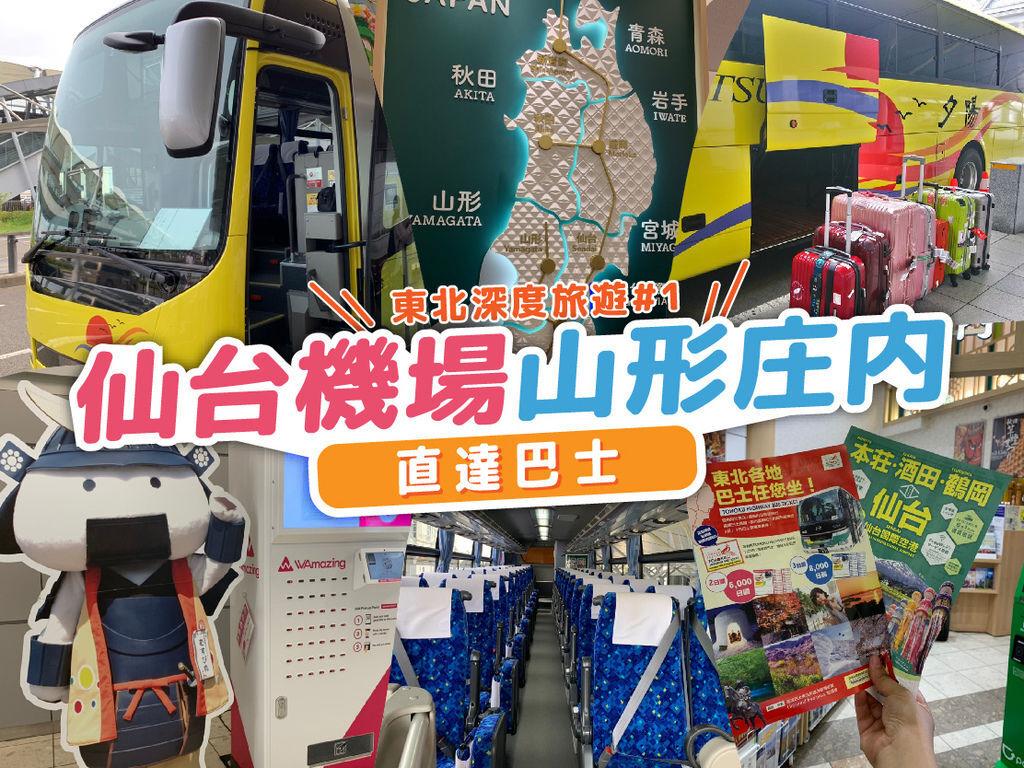仙台山形直達巴士.jpg