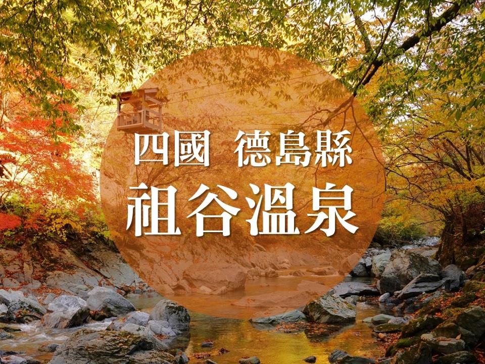 0902祖谷溫泉.jpg