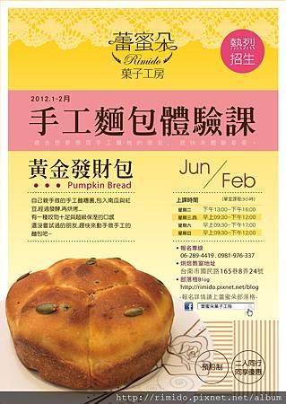 0104麵包體驗課...jpg