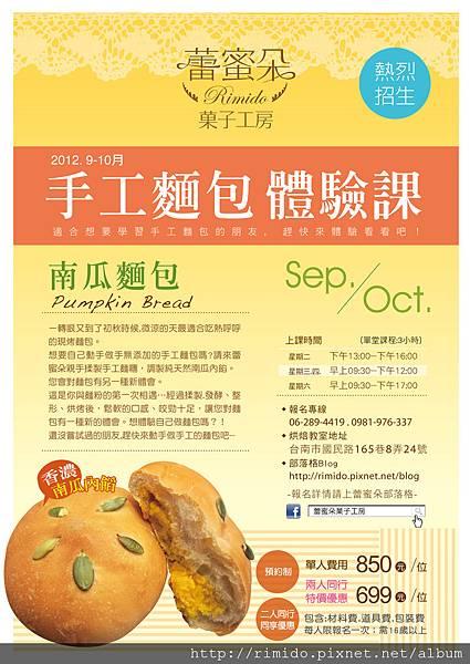0828-9月麵包..