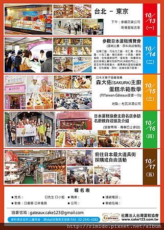 2014東京蛋糕博覽會A4DM_反.jpg