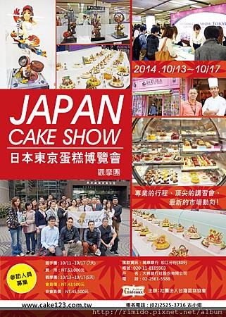2014東京蛋糕博覽會A4DM_正.jpg