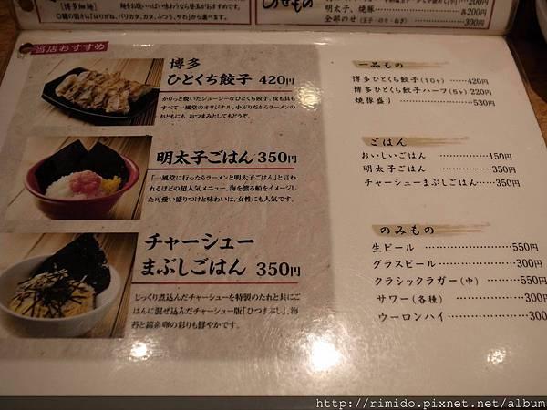 菜單-2.jpg