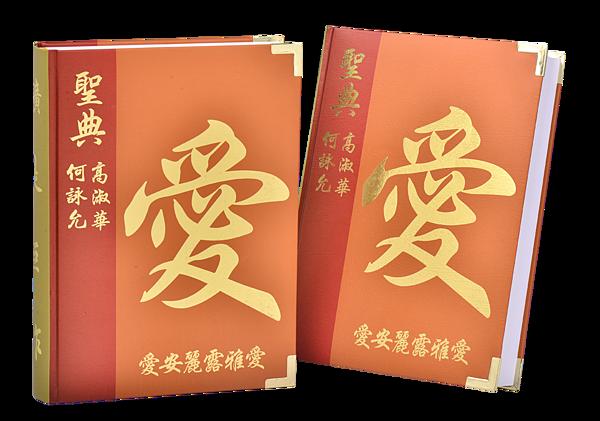 0302-聖典愛 兩本正面照.png