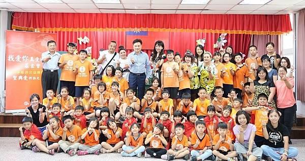 我愛你真愛地球人基金會與鯉魚國小全體師生傳遞愛心