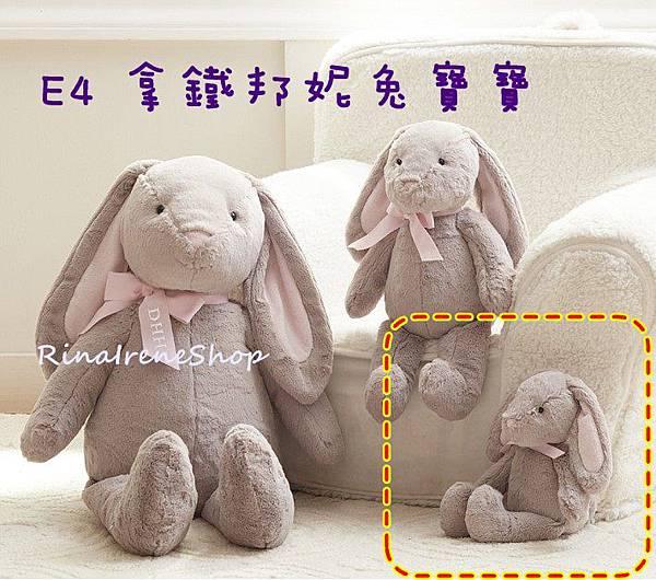 拿鐵邦妮兔