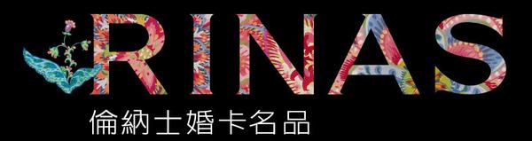 RINAS 花底紋(中文).jpg