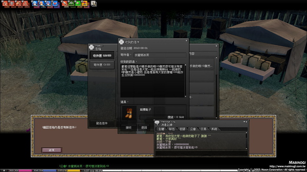 mabinogi_2010_08_01_002.jpg