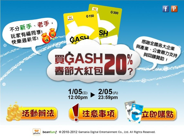 20%GASH回饋.JPG