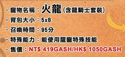 龍寵開賣2.jpg