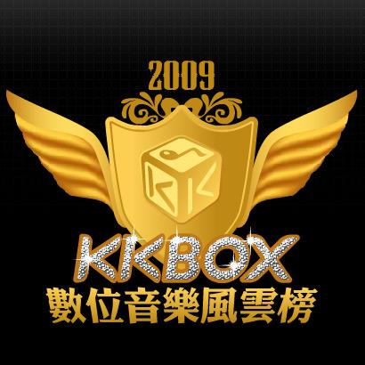 KKBOX-2009kdma.jpg