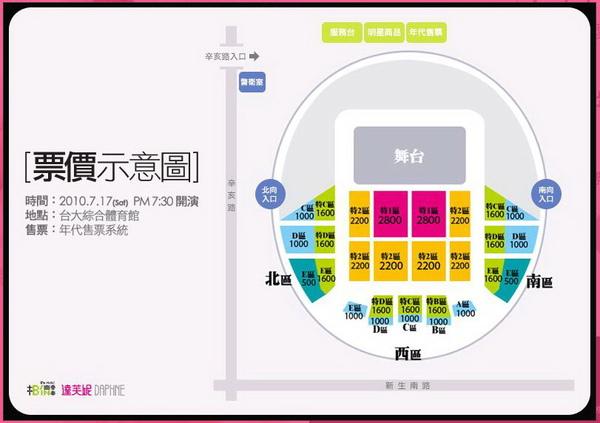 票價與座位示意圖.jpg