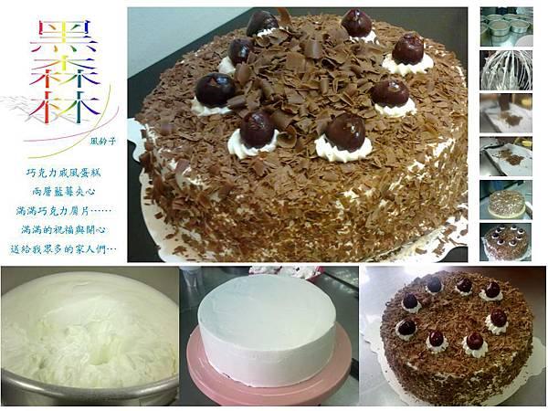 黑森林蛋糕_藍莓