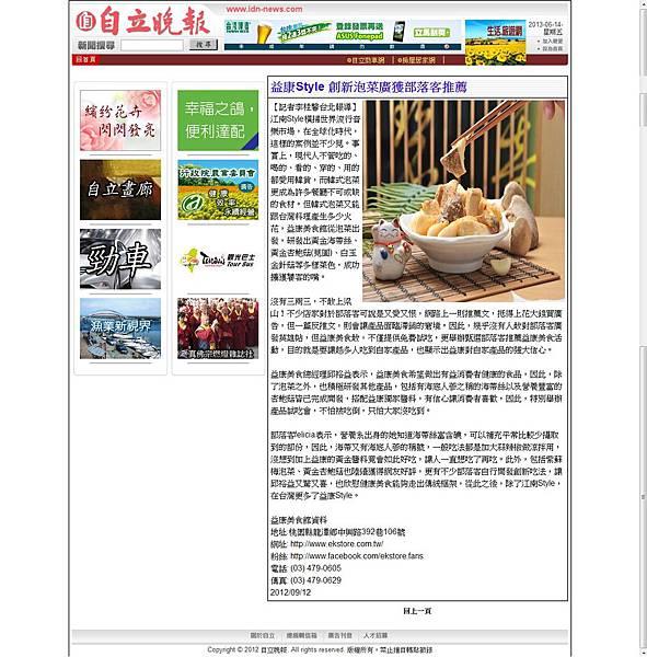 2012.9.12 自立晚報