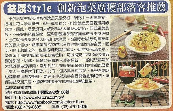 2012.09.22 自由時報報導