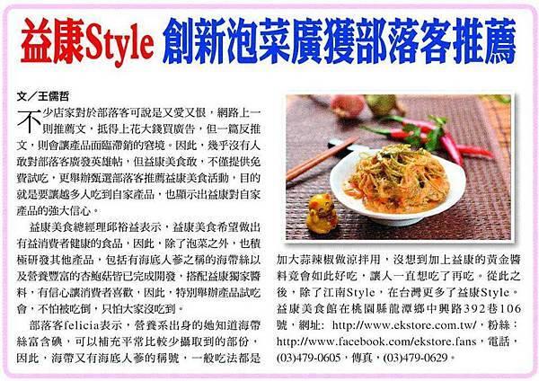 2012.10.03 中國時報報導