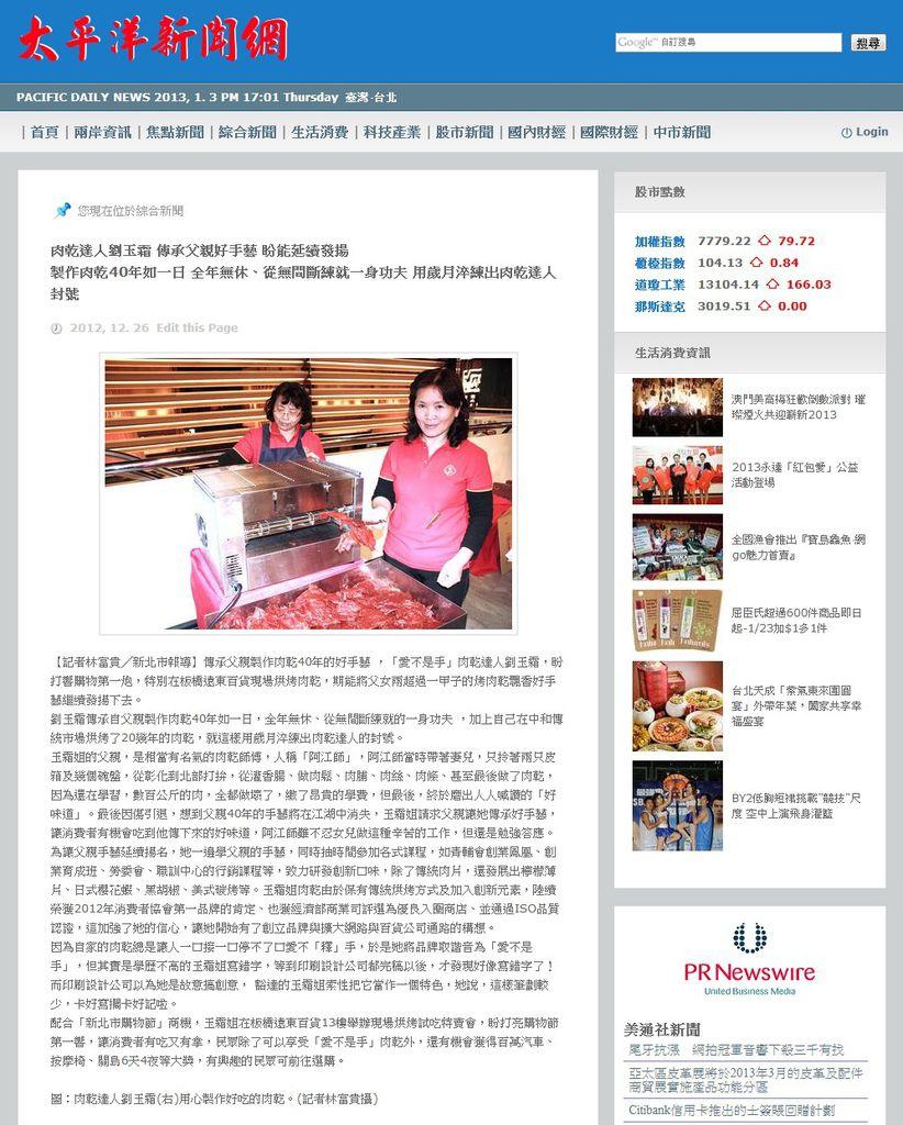 太平洋日報報導-愛不是手肉乾