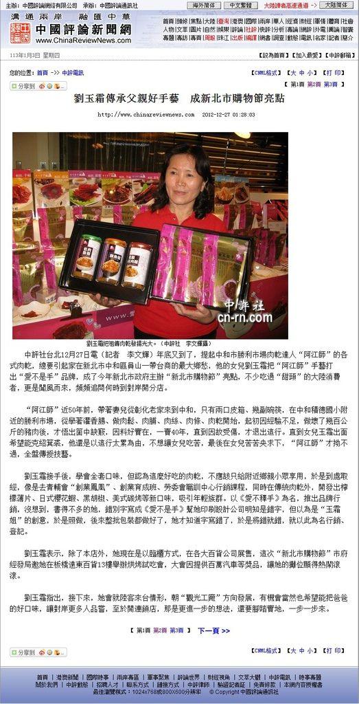 中國評論網報導-愛不是手肉乾