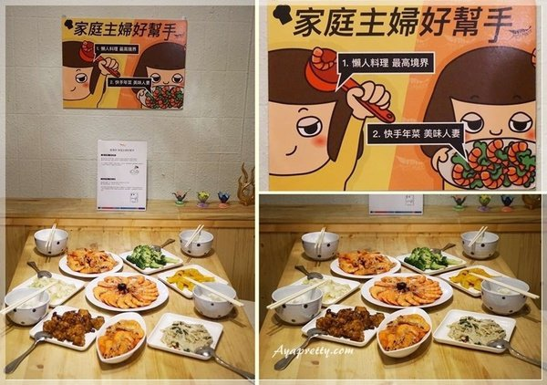 上班這黨事年菜-蝦攪和-家庭主婦的好幫手.png
