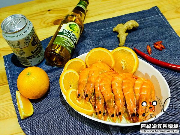 上班這黨事美食年菜-科爾特斯老薑橙香冷蝦.jpg